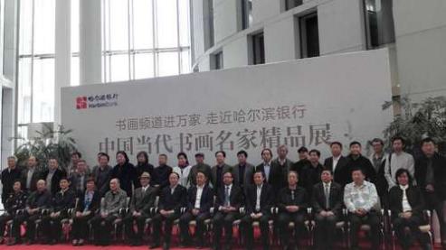 中国当代书画名家精品展在哈尔滨银行启动
