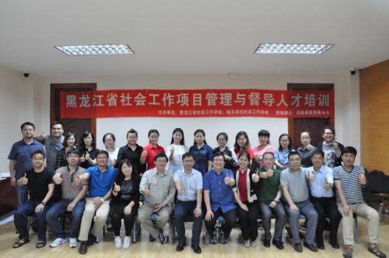 省社工学会关于开展社会工作项目管理与督导人才培训的通知