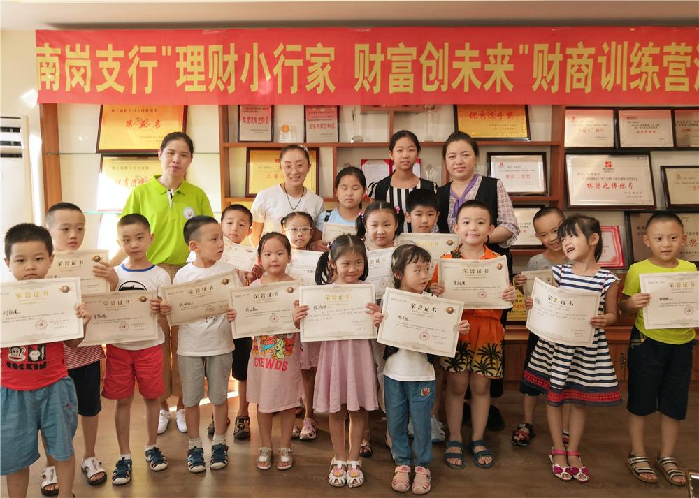 幸好友邻·幸福社区|我与银行的奇妙之旅——三孔桥社区儿童财商训练营活动