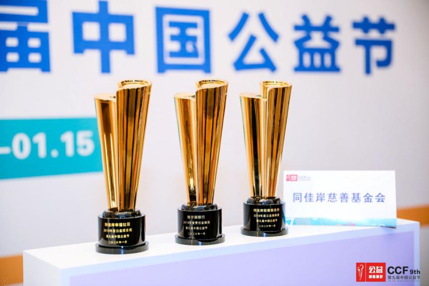 哈尔滨银行携手同佳岸慈善基金会揽获第九届中国公益节三项年度大奖