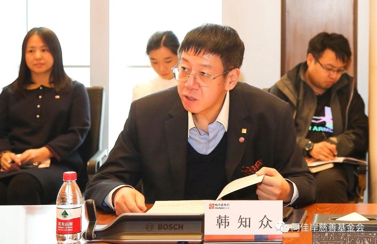 同佳岸慈善基金会二届理事会二次会议在哈尔滨银行总部召开
