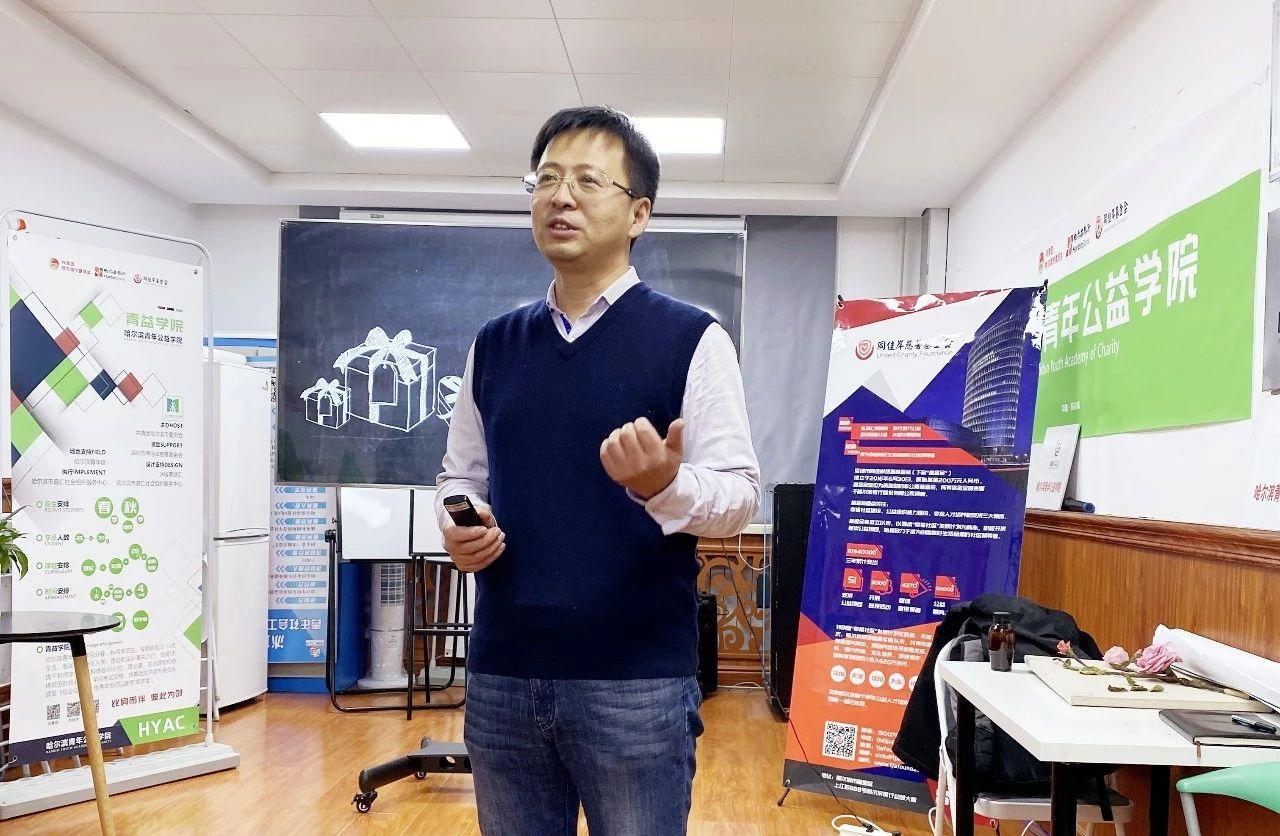 哈尔滨青年公益学院Ⅱ第十讲 | 政府买你的服务,可不那么随便!