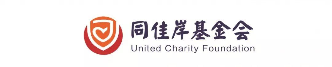 喜讯|同佳岸慈善基金会被深圳市民政局评为3A级社会组织