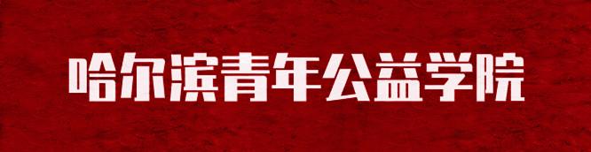 """哈尔滨青益学院Ⅱ期学员体验""""幸福社区""""微公益创投项目启动"""