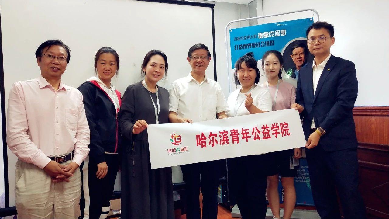 同佳岸基金会资助首个育人项目 | 哈尔滨青年公益学院开班啦!